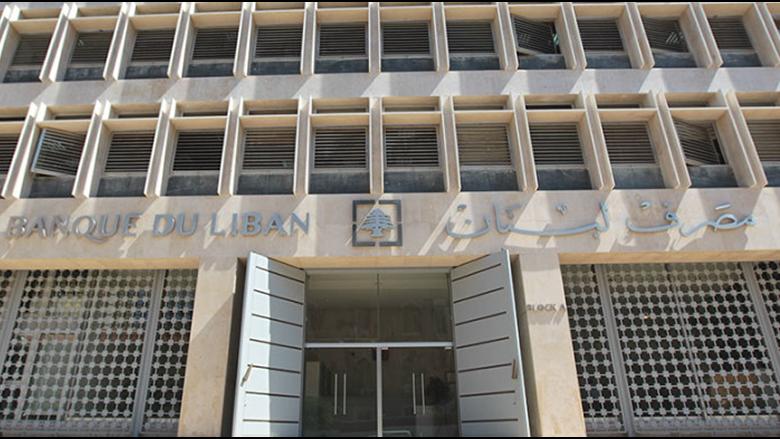 """مصرف لبنان: كلفة المستلزمات الطبية بالأوراق النقدية بالليرة اللبنانية """"مؤمّنة"""""""