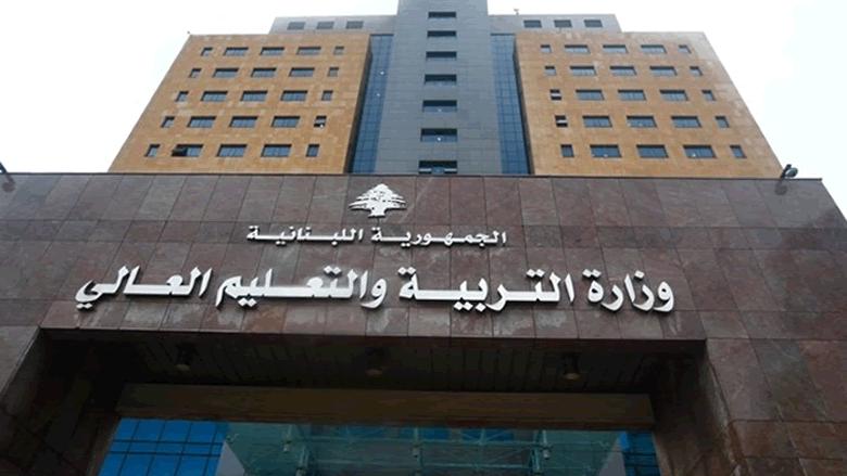 وزارة التربية تعدّل موعد بدء التدريس لمرحلة الروضات