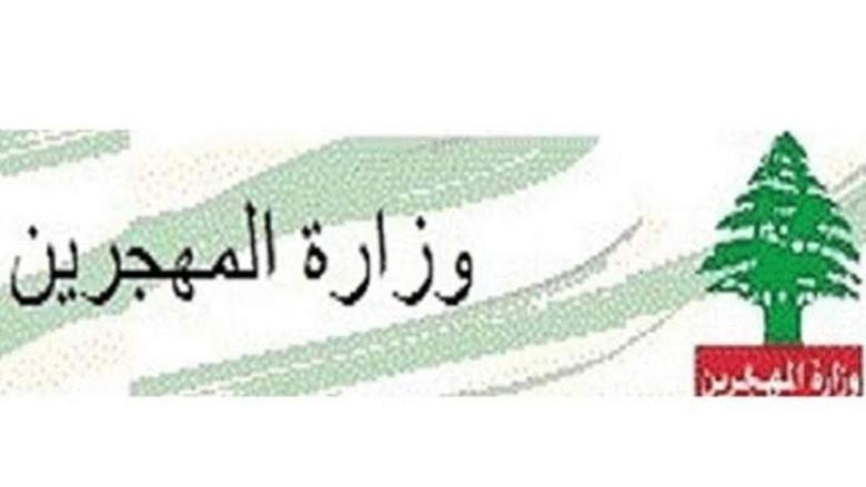 وزارة المهجرين تطلب من المواطنين استكمال النواقص في ملفاتهم قبل 15 كانون الاول المقبل