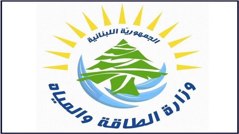 وزارة الطاقة أصدرت تسعيرة المولدات عن شهر تشرين الأول