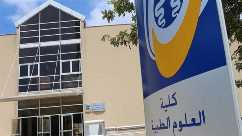 """""""التقدمي"""": القيّمون على الجامعة اللبنانية يدقّون الأسافين فيها.. لتطبيق استقلالية الجامعة قبل فوات الأوان"""