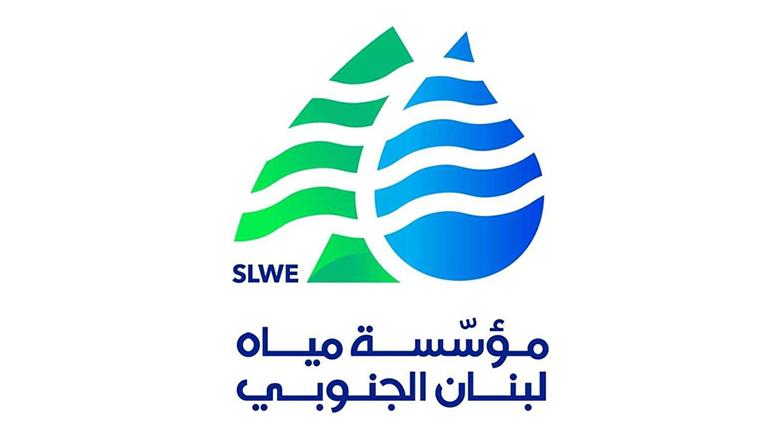 مياه لبنان الجنوبي: تعقيم دوري وعمليات تأهيل وصيانة