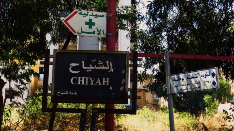 الشياح تلتزم الإقفال بنسبة عالية