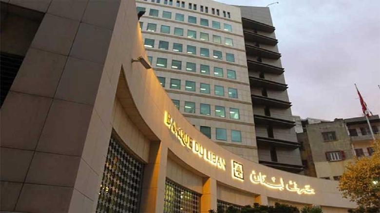 إحتياطي مصرف لبنان.. قد يصمد لستة أشهر