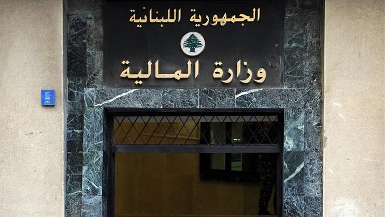 وزارة المالية: إجتماع بين مصرف لبنان وشركة التدقيق الجنائي
