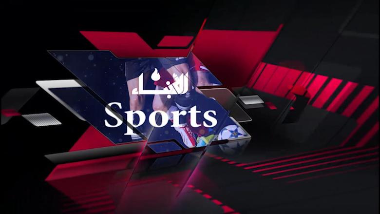 """تابعوا الحلقة الجديدة من """"الأنبــاء Sports"""""""