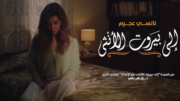 """""""إلى بيروت الأنثى"""" تتصدر الترتيب.. توب 10 """"أغاني أغاني"""""""