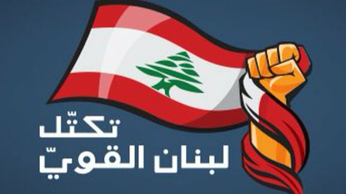لبنان القوي: لفصل عملية تشكيل الحكومة عن أي عامل خارجي