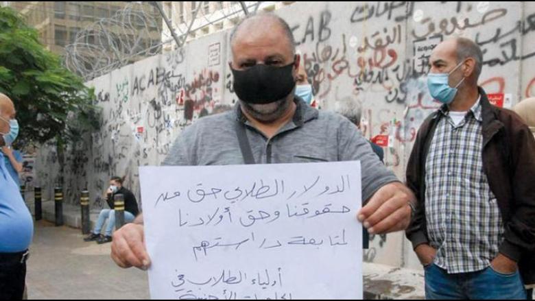الطلاب اللبنانيون في الخارج مهدّدون بالفصل من جامعاتهم