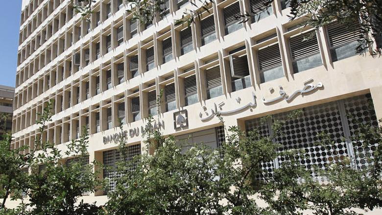 تعميمٌ من مصرف لبنان يتعلّق بالتحاويل للطلاب اللبنانيّين في الخارج