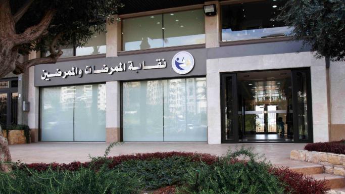 نقابة الممرضات والممرضين وزعت مساعدات على العاملين في المهنة المتضررين من انفجار 4 آب