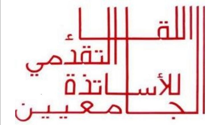 """""""اللقاء التقدمي للأساتذة الجامعيين"""" يندد بإدخال وزيرين محظيين إلى ملاك """"اللبنانية"""" ويدعو للإلتزام بالاضراب"""