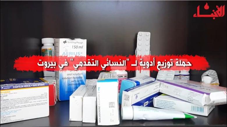 """حملة توزيع أدوية لـ """"النسائي التقدمي"""" في بيروت"""