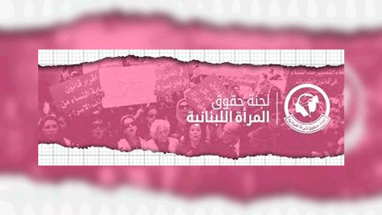 لجنة حقوق المرأة: لوضع مخطط للجم الإنهيار السريع للوضعين الإقتصادي والمالي