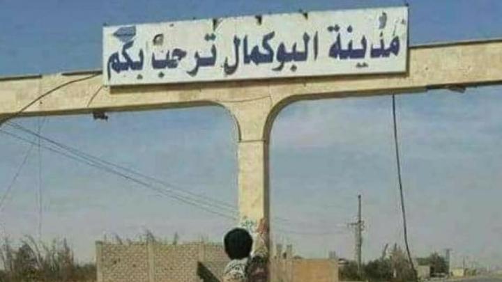 قتلى بقصف إستهدف فصائل موالية لإيران في البوكمال