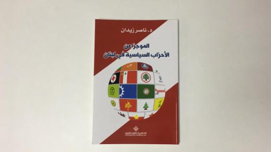 """""""الموجز عن الأحزاب السياسية في لبنان"""".. عرض لواقع الأحزاب وتنظيمها"""