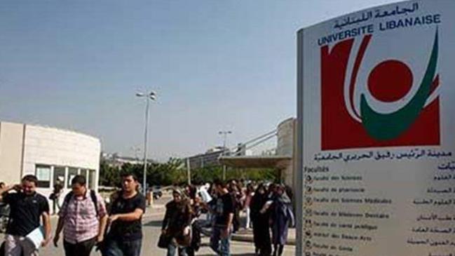 الجامعة اللبنانية: نشر أخبار مضللة يهدف إلى ضرب الجامعة الوطنية
