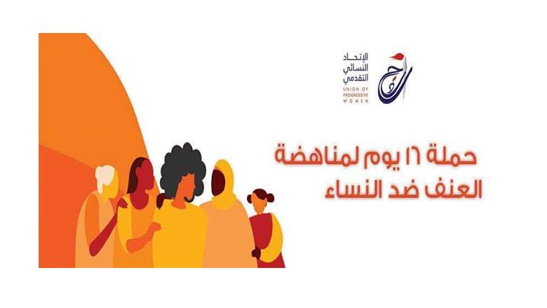 سعيد للنساء: إلى جانبكن للخروج من دوامة العنف.. ولا بد من تعديلات قانونية لحماية النساء