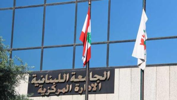 """أساتذة الحراك في """"اللبنانية"""": أيوب يخالف القوانين الجامعة"""