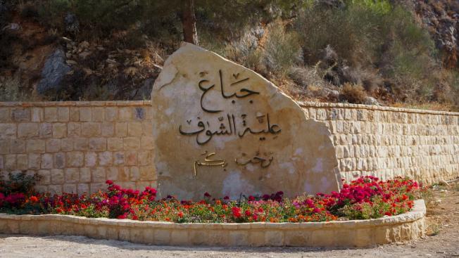 خلية الأزمة في جباع الشوف وزعت 85 برميل مازوت