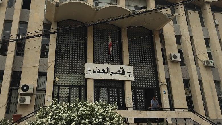 إقفال قلم السجل التجاري في قصر العدل في بيروت