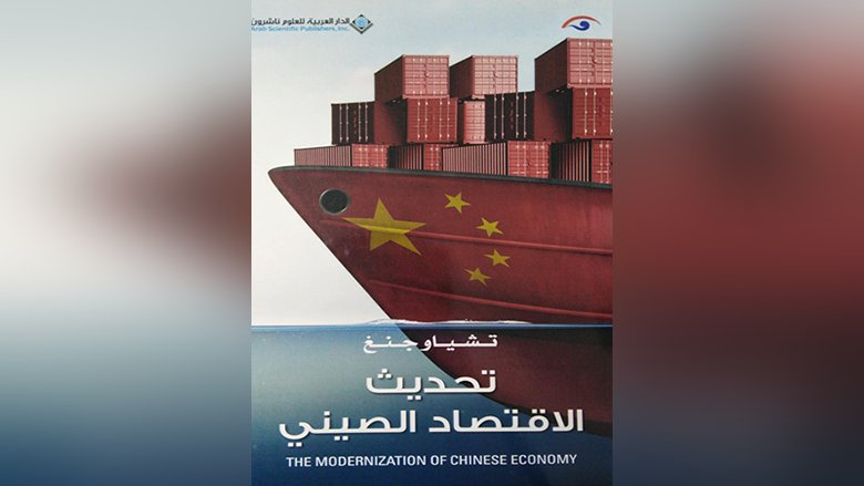 """""""تحديث الإقتصاد الصيني"""".. كتابٌ يشرح """"معجزة التطور السريع"""""""
