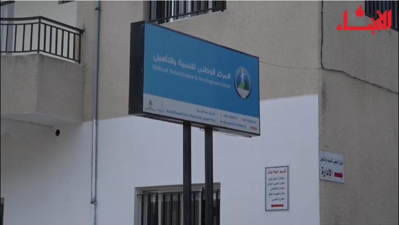 المركز الوطني للتنمية والتأهيل... خطوات رائدة في مجال العلاجات المتخصصة