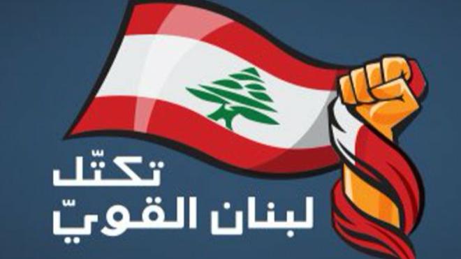 """""""لبنان القوي"""": نتخوّف من ربط عملية التأليف بأمور خارجية"""