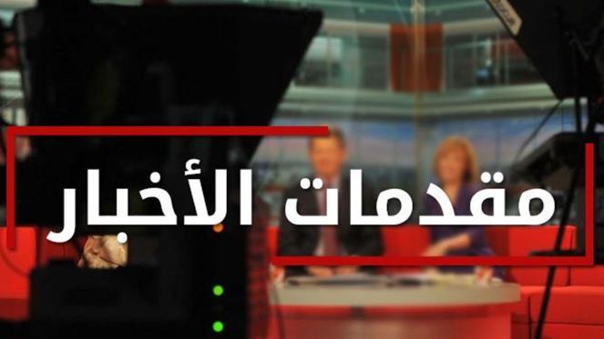 مقدمات نشرات الأخبار