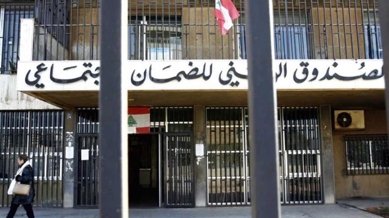 الضمان الإجتماعي أوقف السلفات المالية لمستشفى فؤاد خوري