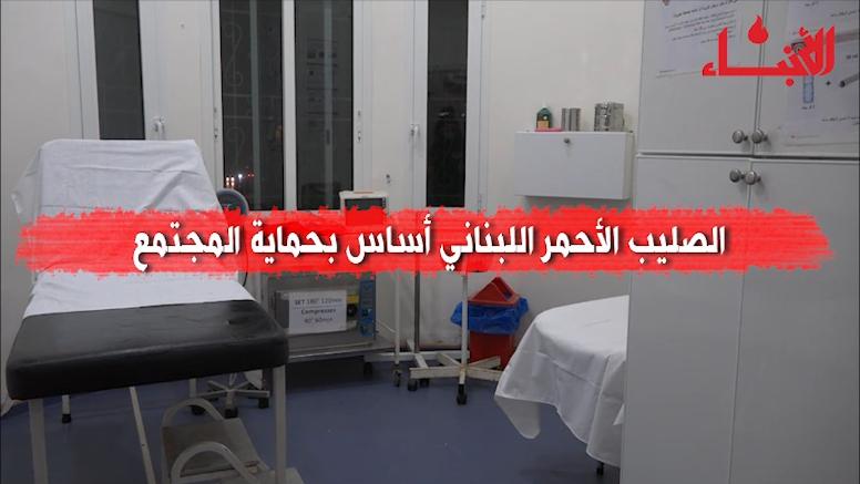 """تأهيل مقر الصليب الأحمر في دير القمر من مؤسسة """"الفرح"""".. خدمة الإنسان أولوية"""