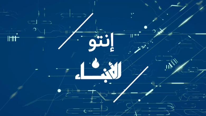 """بعد نيله جائزة مخترع العرب لعام 2020... وضّاح ملاعب يروي لـ""""الأنبــاء"""" مراحل ما قبل وما بعد"""