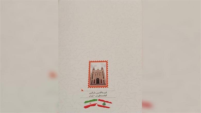 """بطاقات معايدة إيرانية تحمل """"الصليب المشطوب"""""""