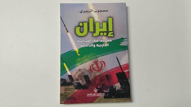 """""""إيران"""": مقاربات في السياسة الخارجية والداخلية"""