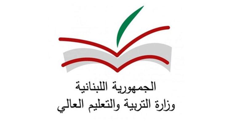 وزارة التربية تستنكر قرار المفتش العام المتضمّن معاقبة ثمانية موظفين