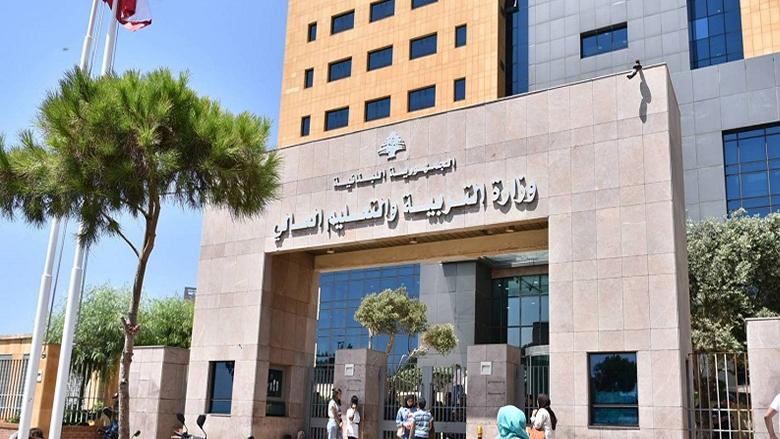 اعتصام لمتعاقدي الثانوي والأساسي أمام وزارة التربية