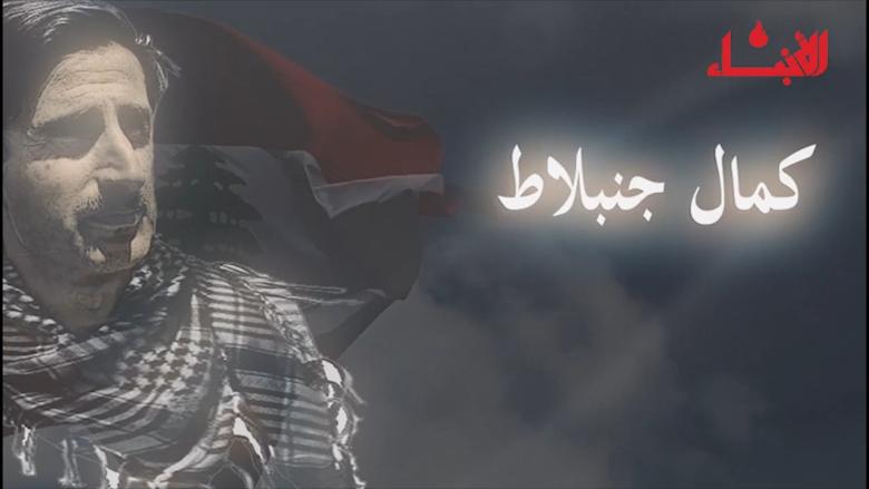 لبنان كمال جنبلاط