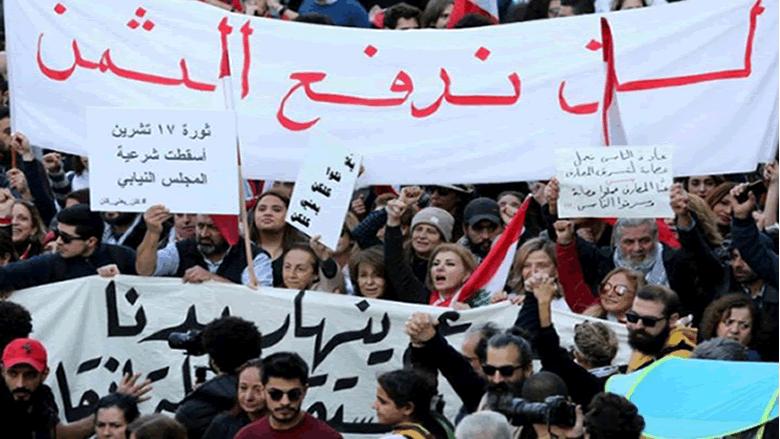 مسيرات في بيروت هتفت ضد الحكومة والفساد... وفلسطين حضرت ايضا