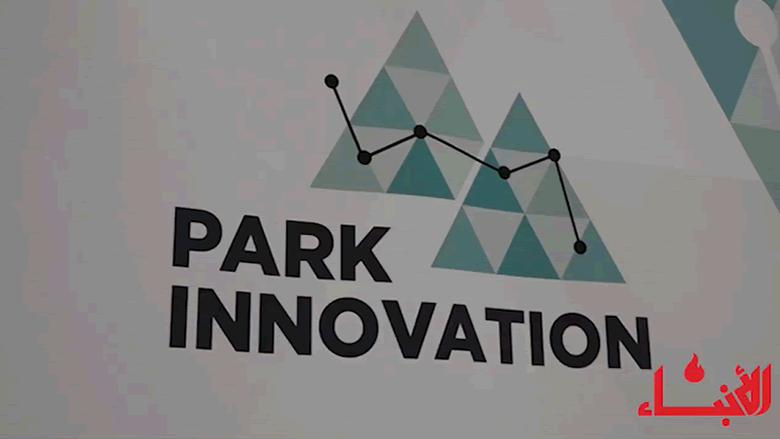 """#فيديو_الأنباء: """"park innovation"""" تناقش متغيرات وتحديات وفرص سوق العمل"""