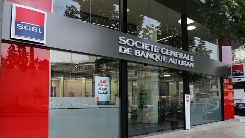 المدير العام المنتدب لـSGBL: سوسيته جنرال فرنسا أكد مساهمته في المصرف