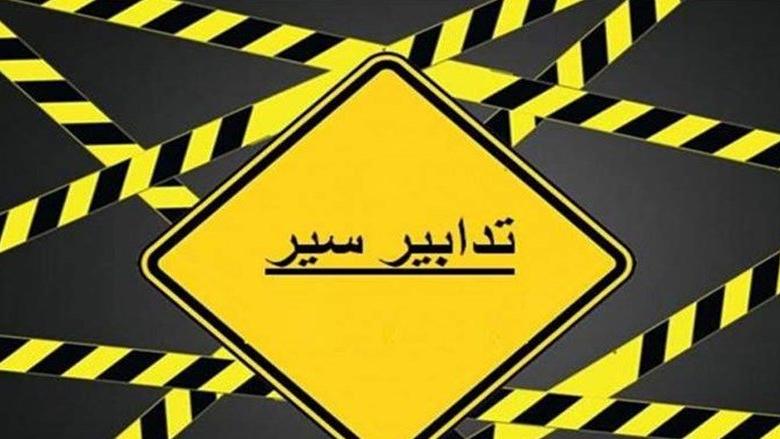 تدابير سير بمناسبة إحياء ذكرى 14 شباط