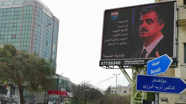 تيار المستقبل يواصل التحضيرات بمناسبة ذكرى 14 شباط