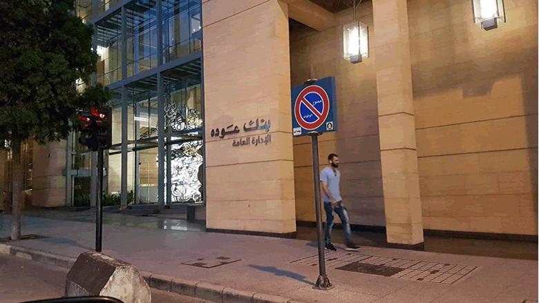 تراجُع إضافي في أسعار أسهم البنوك اللبنانية