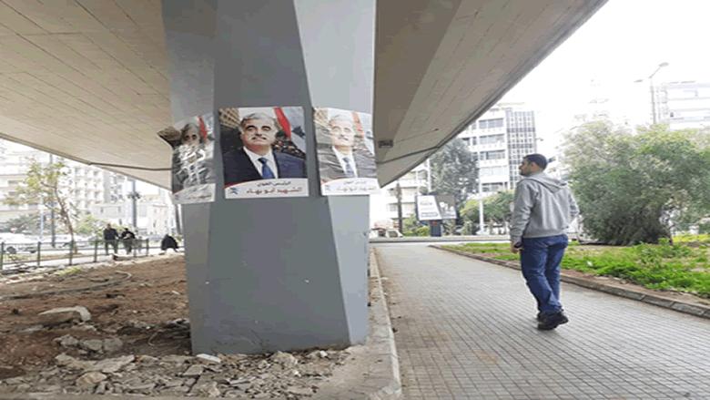في ذكرى 14 شباط... صور للرئيس القوي في بيروت