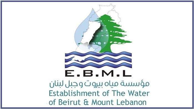 مؤسسة مياه بيروت وجبل لبنان: إن ما وقع عليه الوزير غجر هدف لتأمين الإستمرارية وحسن سير العمل في مرفق عام