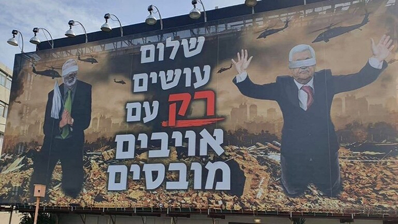 بلدية تل أبيب تأمر بإزالة لوحات إعلانية ترمز لاستسلام عباس وهنية