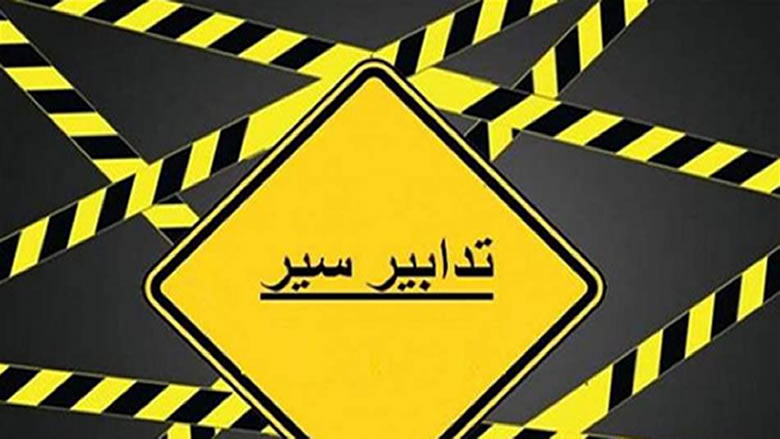 تدابير سير في طرابلس وإغلاق مسالك بسبب الأشغال