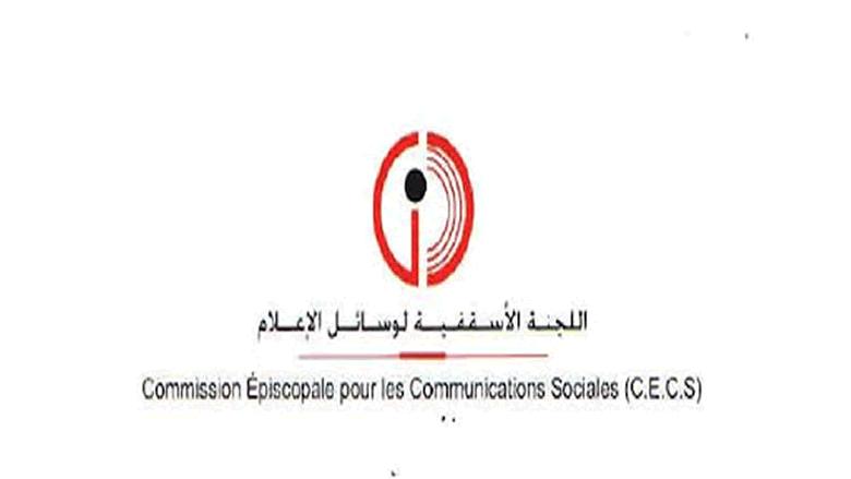 اللجنة الاسقفية لوسائل الاعلام: لحفظ حقوق المودعين وتأمين السيولة المطلوبة