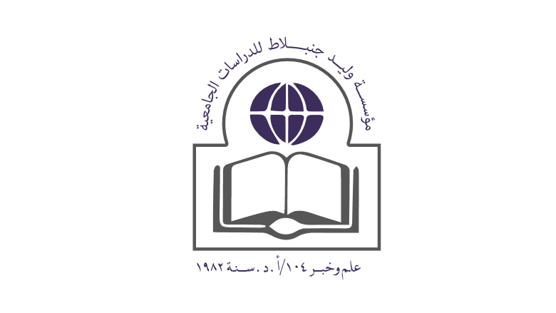 مؤسسة وليد جنبلاط تختتم مرحلة تقديم المساعدات الجامعية لهذا العام