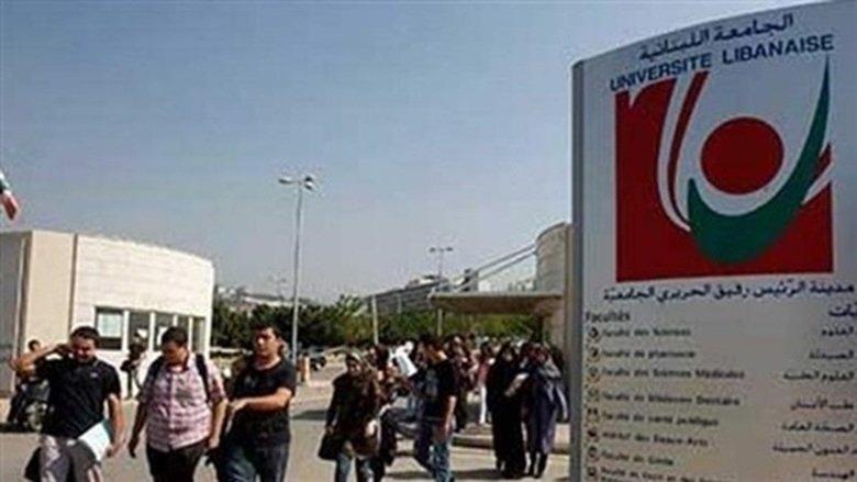 تعيين جديد في الجامعة اللبنانية